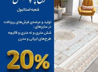 فروش فرش ماشینی ایران در استانبول
